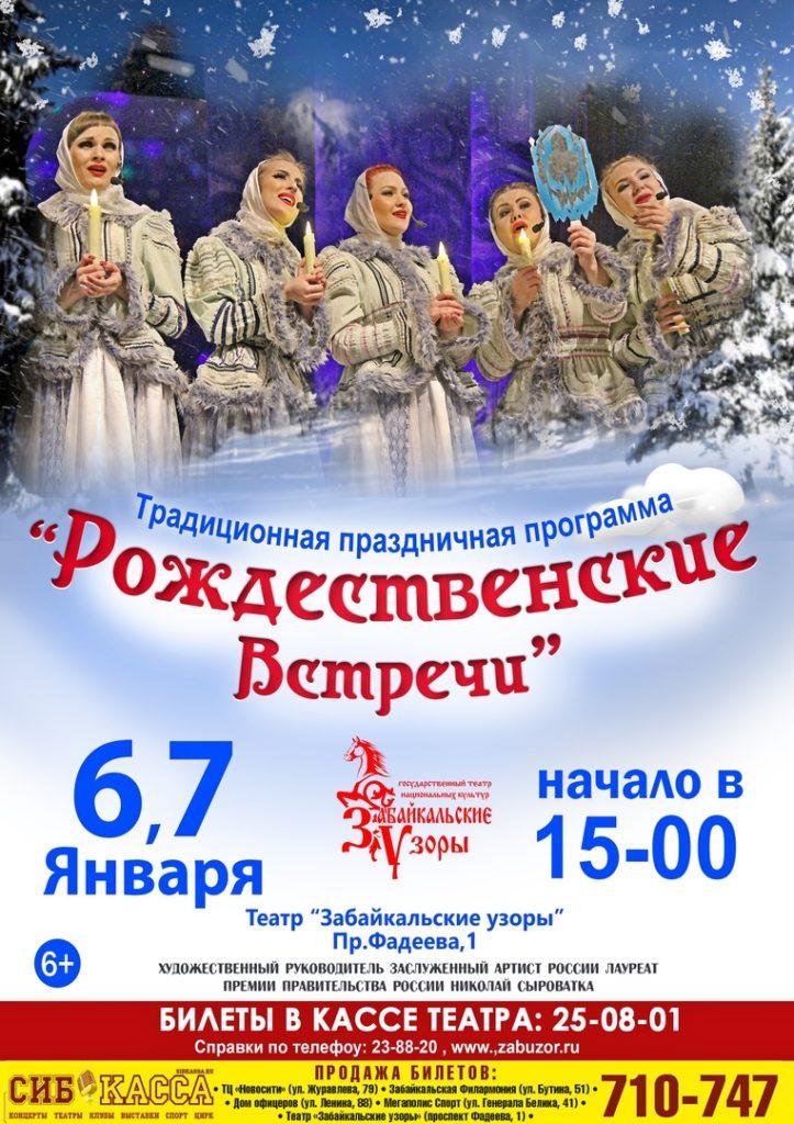 Афиш Рождественские встречи