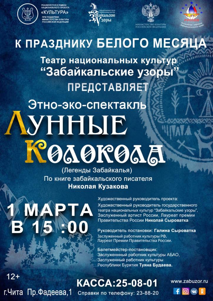 Афиша Лунные колокола 1 марта
