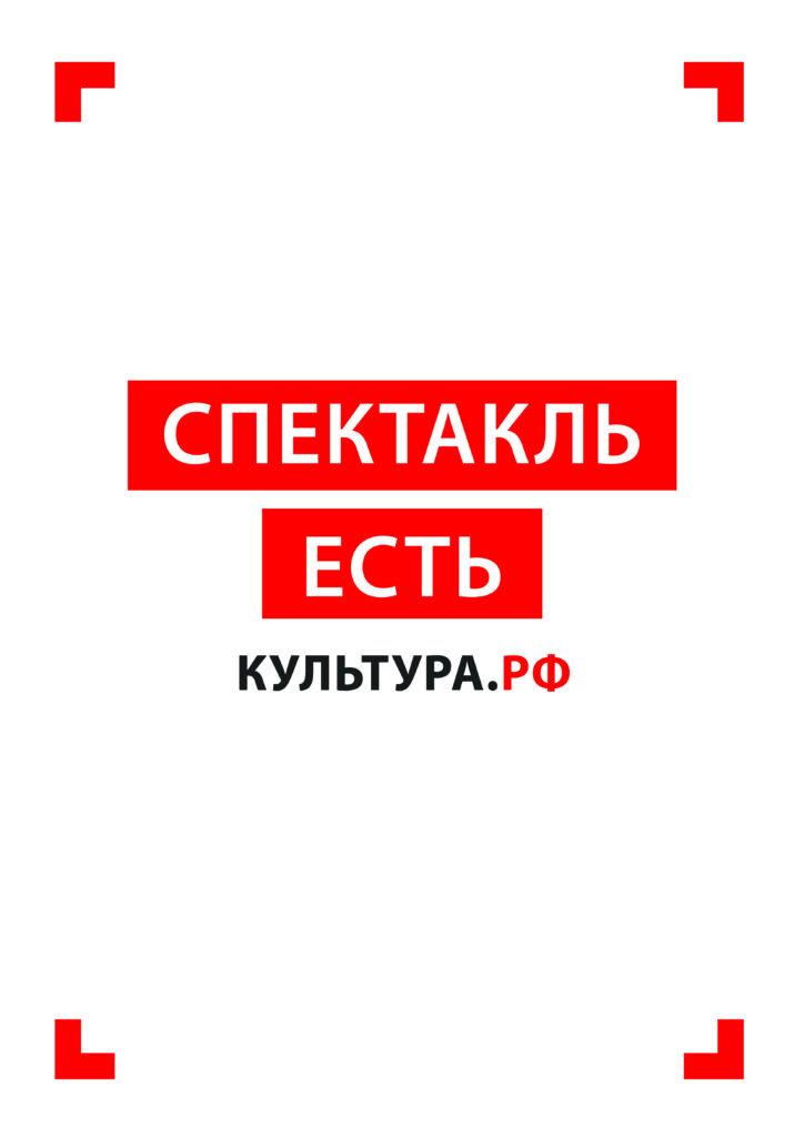 Плакат Культура.рф
