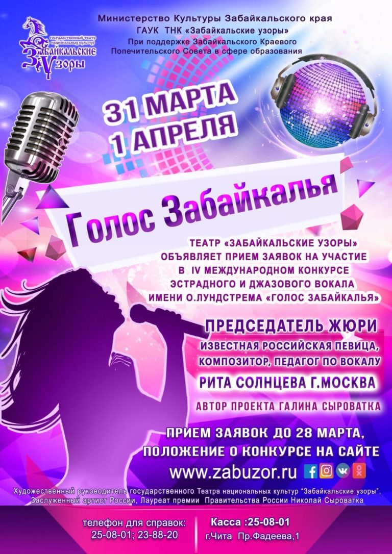 Афиша Голос Забайкалья