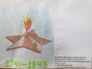 №1032 Швалова Ксения