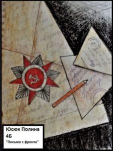 №347 Юсюк Полина