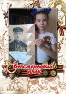 №445 Карпова Екатерина