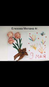 №503 Елизова Милана