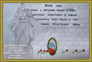 №678 Кудрина Александра