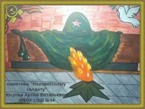 №680 Юсупов Артём