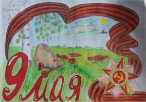 №866 Елизов Никита