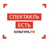 логотип спектакль есть культура рф